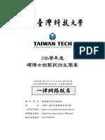 106學年度國立台灣科技大學碩士班簡章