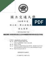 106交通大學碩博班甄試簡章+0921