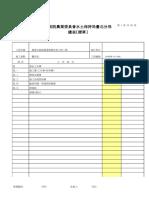 (空白標單)廣福社區綠蔭道環境改善工程二期105RFR 01 028 Bp Rbid