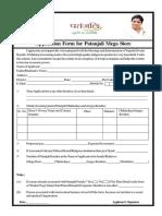 Patanjali Megha Store Application Form English