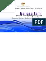 DSKP KSSR Semakan Bahasa Tamil SJK Tahun 1