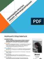 Одиннадцать Простых Фишек Bpmn-моделирования
