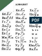 Alfabeto Russo - Cirílico Vectorized