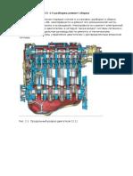 Двигатель ВАЗ 2115.docx