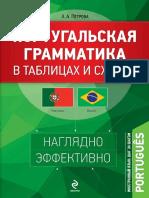Петрова А. - Португальская грамматика в таблицах и схемах 2014