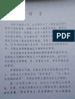 李鵬六四日記