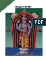 narayaneeyamIntroduction