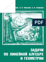 Gayfullin a. Zadachi Po Lineynoy Algebre i Geometrii.fragment