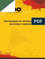 montazh_ondo.pdf