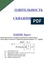 ПРОИЗВОДИТЕЛЬНОСТЬ СКВАЖИН (10.2015)