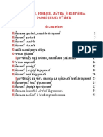 18_tropari_soloveckim_svjatym.pdf