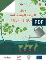Manual for Soils