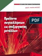 ΣΥΓΚΟΛΛΗΣΗ ΜΕΤΑΛΛΩΝ.pdf