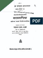 nataka_chandrika (San).pdf