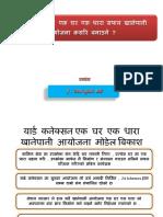 Yard Connection Construction Nepali Version Er Ramesh Kumar Sharma