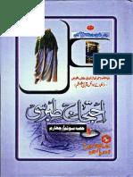 Al–Ihtijaj-by-Allama-Abu-Mansur-Ahmad-Tibrisi-Vol-2.pdf