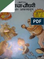 Chacha Chaudhary Aur Aflatoon