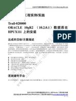 Oracle10g数据库在HP Unix11i的详细安装步骤