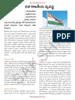 1 RajakiyaVyavastha2008.04.10