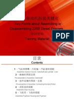 Catalogo de Servicos i Td226b Eng Rev1 2011