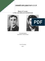 Форд и Сталин.pdf