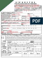 NCTU ARC Application Form