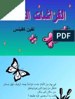 الفراشات الثلاث (1)