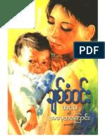 Amay Nhit Amay A Kyaung