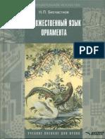 Beschastnov_N_P_Khudozhestvenny_yazyk_ornamenta_2.pdf