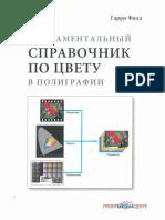 Fundamentalny Spravochnik Po Tsvetu v Poligrafii