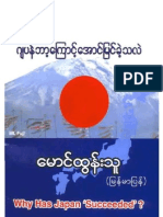 Japan Bar Kyaunt Aung Min Kae Ta Lae - Mg Htun Thu