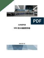 Juniper Srx防火墙管理手册jnpr v1