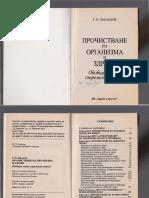 291405510-Г-П-Малахов-Пречистване-На-Организма-и-Здраве.pdf
