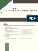 新大同社會如何實踐?--台灣長照體制及長照2.0的機運、謎思及改革!