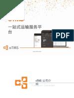 oTMS 一站式运输服务平台