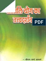 Patanjali Yog Ka Tatvadarshan