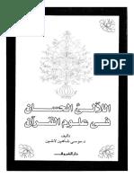 73الآلئ الحسان في علوم القرآن