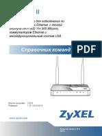 cli_manual_ru_kn_rb.pdf