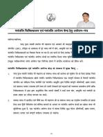Patanjali-Chikitsalya-and-Arogya-Kendra-Form.pdf