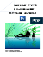photoshop_kocbyru.pdf