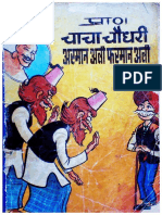 Chacha Chaudhary Arman Ali Farman Ali