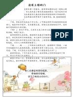 没有上锁的门.pdf