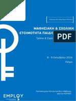 ΔΕΠΥ ΔΙΗΜΕΡΙΔΑ.pdf
