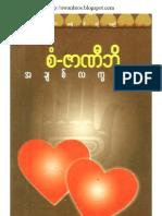 San Zarni Bo - A Chit Lak Kha Nar