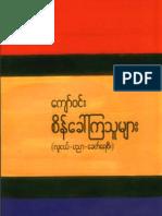 Sein Khaw Kya Thu Myar