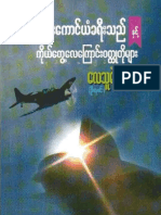 Than Kaung Yan Ka Yee Thae Nyit
