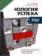 Андреас С. НЛП. Технология успеха (НЛП-мастер) - 2009.pdf