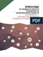 04 Priracnik_Sledenje na rabotata i planiranje na profesionalen razvoj.pdf