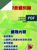 100-1_醫療救護知識