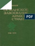 Ivanov N A Osmanskoe Zavoevanie Arabskikh Stran 1516-1574 2001
